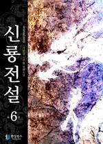 도서 이미지 - 신룡전설