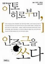도서 이미지 - 이토 히로부미, 안중근을 쏘다