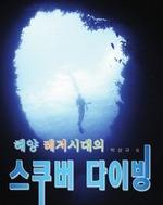 도서 이미지 - 해양 레저시대의 스쿠버 다이빙
