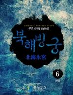도서 이미지 - 북해빙궁