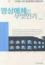 도서 이미지 - 영상매체란 무엇인가