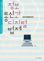 도서 이미지 - 정보 통신과 디지털 법제