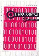 도서 이미지 - 인터넷 자율 규제