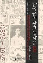 도서 이미지 - 한국 근대 광고 걸작선 100