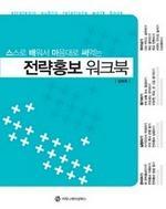 도서 이미지 - 전략홍보워크북