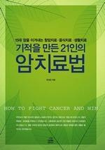 도서 이미지 - 기적을 만든 21인의 암치료법
