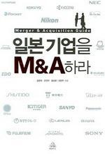 도서 이미지 - 일본 기업을 M&A 하라