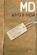 도서 이미지 - MD Who & How
