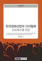도서 이미지 - 〈영상산업정책연구 08-1〉 한국 영화 산업의 디지털화