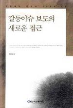 도서 이미지 - 〈한국언론재단 연구서 2008 2〉 갈등 이슈 보도의 새로운 접근