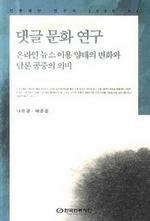 도서 이미지 - 〈한국언론재단 연구서 2008 4〉 댓글 문화 연구