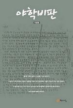 도서 이미지 - 야학 비판