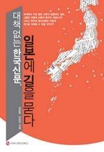 도서 이미지 - 대책없는 한국 신문, 일본에 길을 묻다