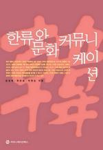 도서 이미지 - 한류와 문화 커뮤니케이션