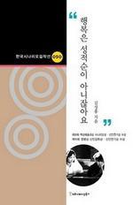 도서 이미지 - 행복은 성적순이 아니잖아요