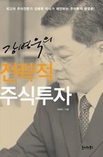 도서 이미지 - 강병욱의 전략적 주식 투자