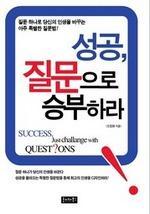 도서 이미지 - 성공, 질문으로 승부하라