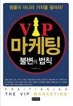 도서 이미지 - VIP 마케팅 불변의 법칙