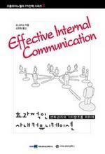 도서 이미지 - 〈코콤포터노벨리 PR 전략 시리즈 05〉 효과적인 사내 커뮤니케이션