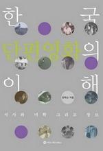 도서 이미지 - 한국 단편 영화의 이해