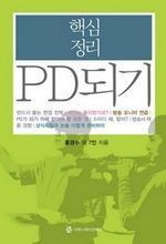 도서 이미지 - 핵심 정리 PD 되기