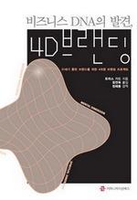 도서 이미지 - 비즈니스 DNA의 발견, 4D 브랜딩