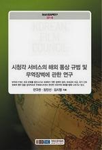 도서 이미지 - 〈영상산업정책연구 07-8〉 시청각 서비스의 해외 통상 규범 및 무역장벽에 관한 연구