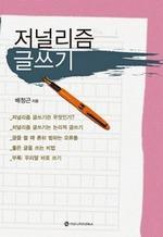 도서 이미지 - 저널리즘 글쓰기