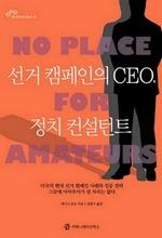 도서 이미지 - 선거 캠페인의 CEO, 정치 컨설턴트