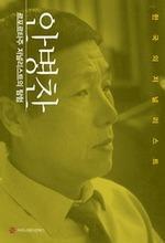 도서 이미지 - 〈한국의 저널리스트〉 안병찬