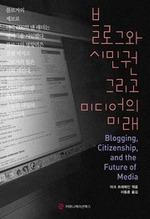 도서 이미지 - 블로그와 시민권 그리고 미디어의 미래