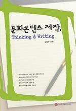 도서 이미지 - 문화콘텐츠 제작, Thinking and Writing