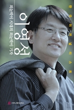 도서 이미지 - 〈한국의 저널리스트〉 이영성, 외눈박이 시대의 외눈박이 기자