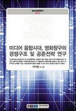 도서 이미지 - 〈영상산업정책연구 07-3〉 미디어 융합시대, 영화창구의 경쟁구조 및 공존전략 연구