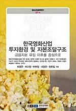 도서 이미지 - 〈영상산업정책연구 07-4〉 한국영화산업 투자환경 및 자본조달구조