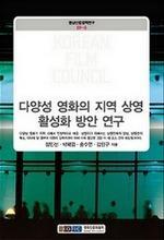 도서 이미지 - 〈영상산업정책연구 07-5〉 다양성 영화의 지역 상영 활성화 방안 연구