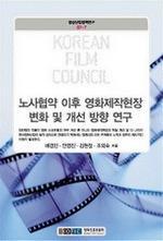 도서 이미지 - 〈영상산업정책연구 07-7〉 노사협약 이후 영화제작현장 변화 및 개선 방향 연구