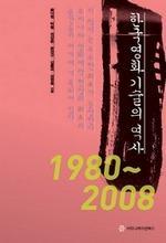 도서 이미지 - 한국영화 기술의 역사