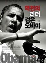 도서 이미지 - 역전의 검은 리더 오바마