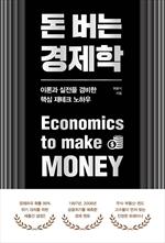 도서 이미지 - 돈 버는 경제학