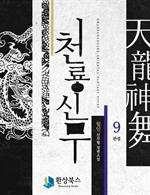 도서 이미지 - 천룡신무