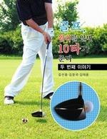 도서 이미지 - 골프, 원리를 알면 10타가 준다 두 번째 이야기