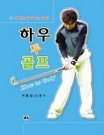 도서 이미지 - 하우 투 골프