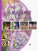 도서 이미지 - 스포츠 마케팅