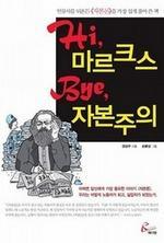 도서 이미지 - Hi, 마르크스 Bye, 자본주의