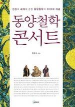 도서 이미지 - 동양철학 콘서트