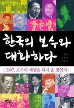 도서 이미지 - 한국의 보수와 대화하다