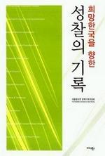 도서 이미지 - 희망 한국을 향한 성찰의 기록