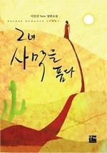 도서 이미지 - 그녀, 사막을 품다