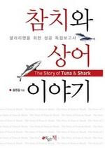 도서 이미지 - 참치와 상어 이야기